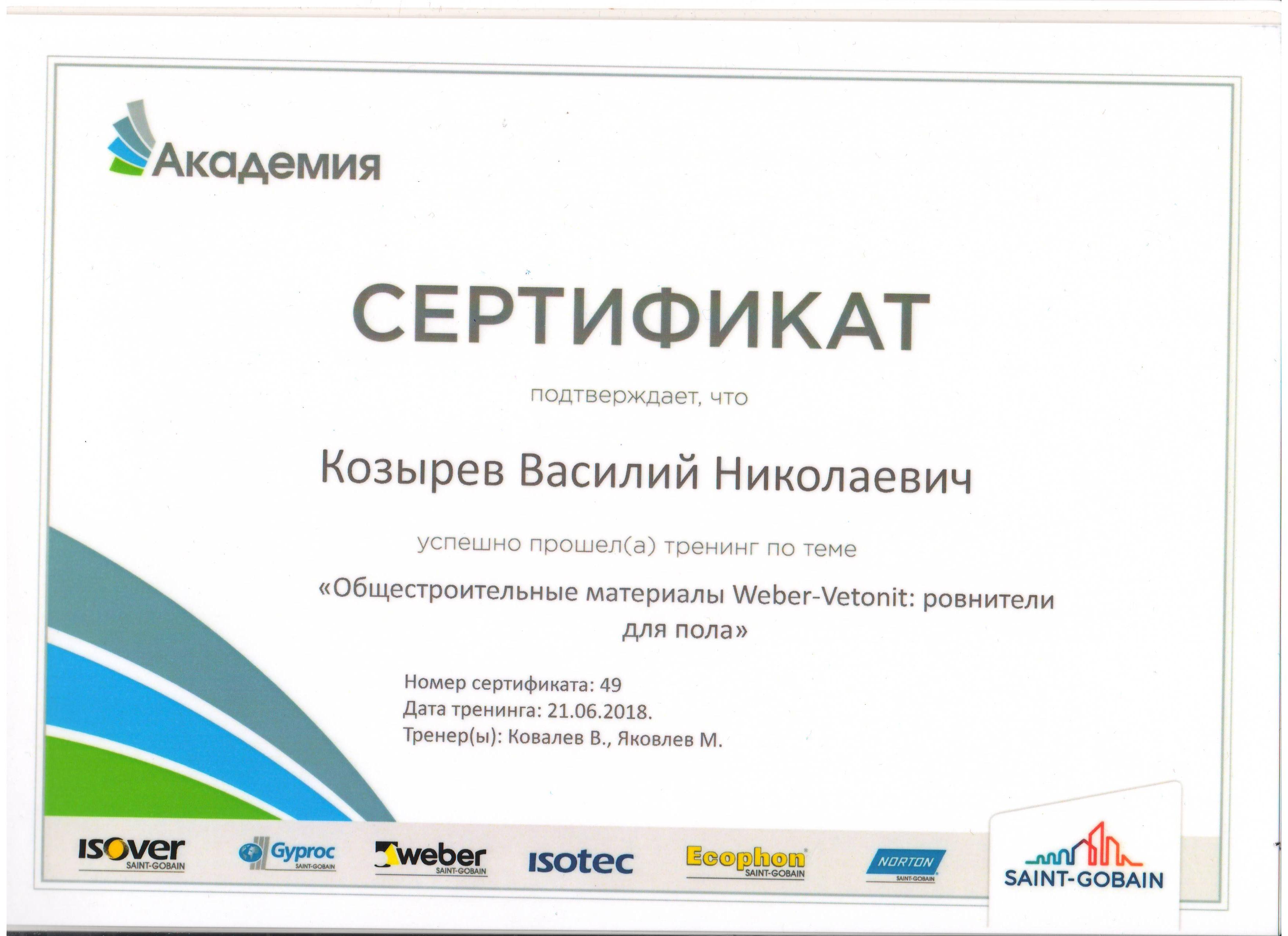 Все наши мастера и технологи имеют Сертификаты по выравниванию пола  ровнителями. 81df83fbe81